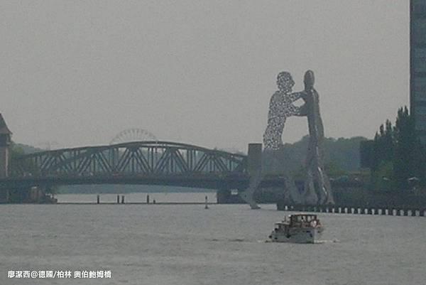 【德國/柏林】奧伯鮑姆橋