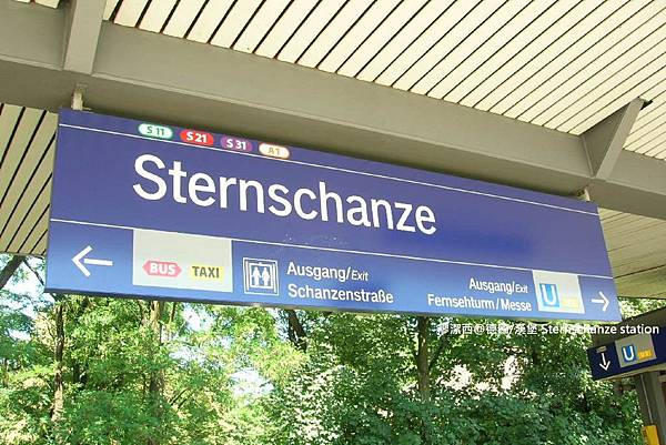 【德國/漢堡】Sternschanze station