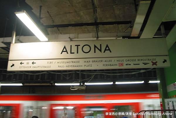 【德國/漢堡】Bahnhof Hamburg-Altona