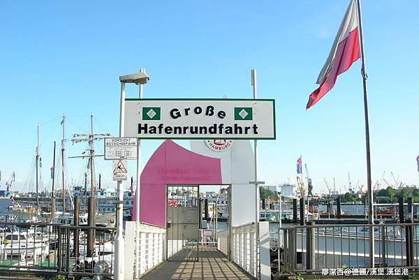 【德國/漢堡】漢堡港