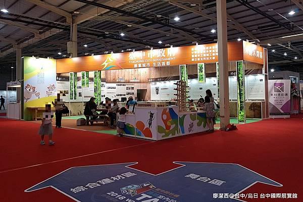 【台中/烏日】2018 TAIDM 台灣國際建築室內設計建材展
