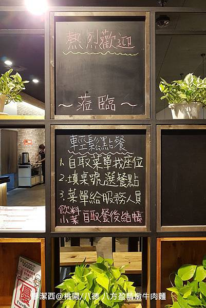 【桃園/八德區】八方盈精燉牛肉麵
