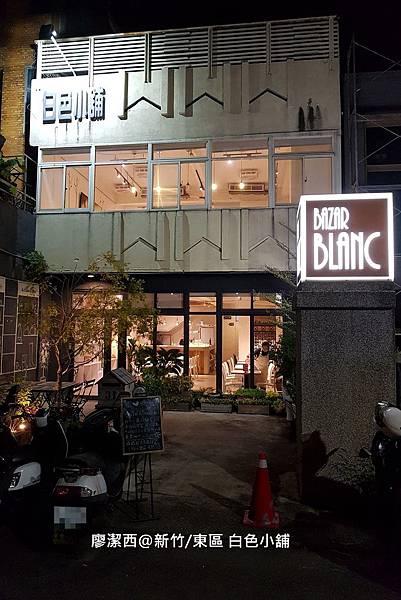 【新竹/東區】白色小舖