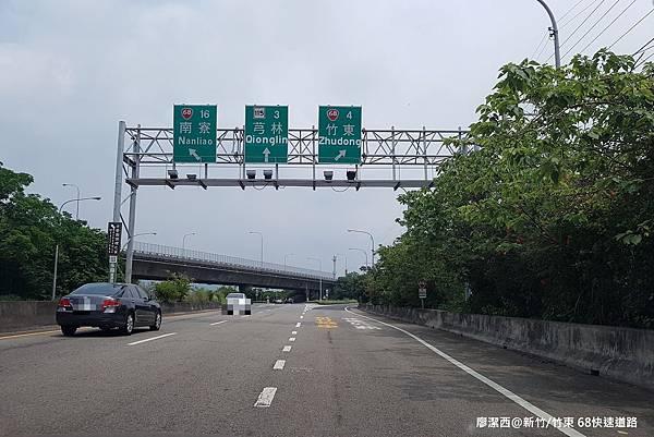 【新竹/橫山】68快速道路