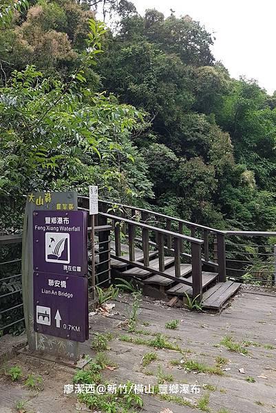 【新竹/橫山】豐鄉瀑布