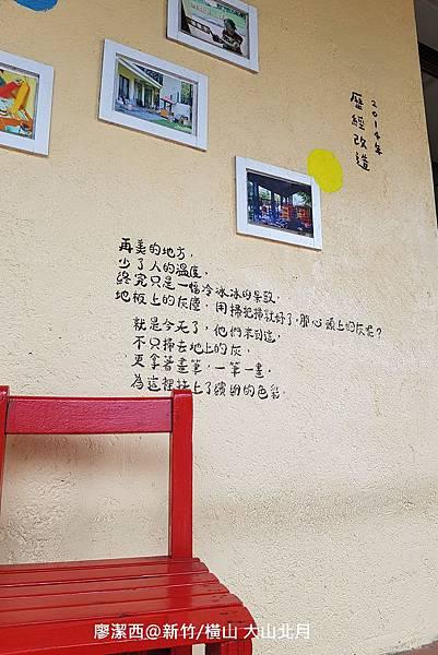 【新竹/橫山】大山北月