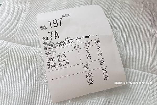 【新竹/關西】關西仙草巷