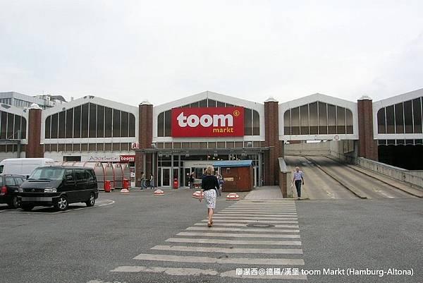 【德國/漢堡】toom Markt (Hamburg-Altona)