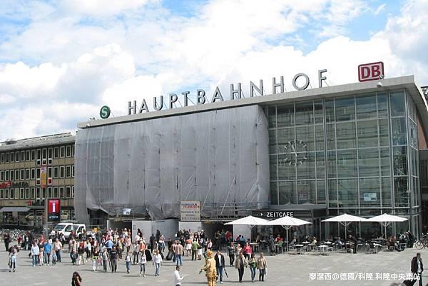 【德國/科隆】科隆中央車站