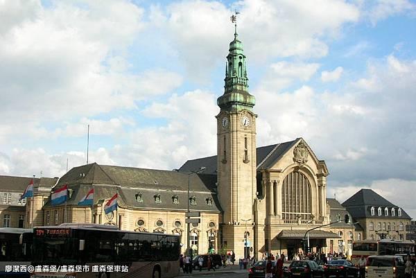 【盧森堡/盧森堡市】盧森堡車站