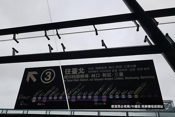 2018/07 桃園/中壢區 桃園機場捷運