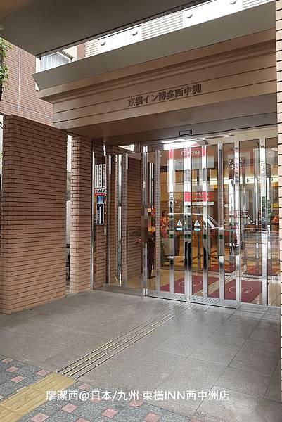 2018/07 日本/九州 東橫INN西中洲店
