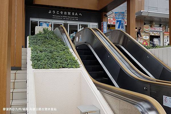 2018/07 九州/福岡 高速公路古賀休息站