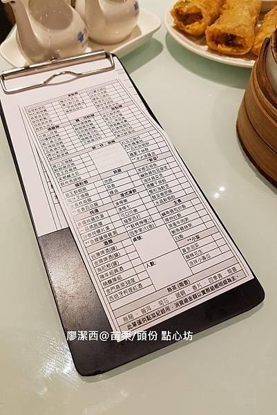 【苗栗/頭份】尚順君樂飯店(點心坊)