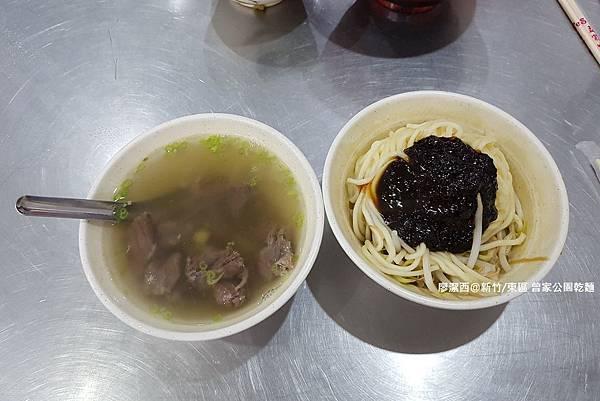 【新竹/東區】曾家公園乾麵