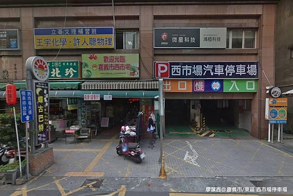【嘉義市/東區】西市場汽車停車場