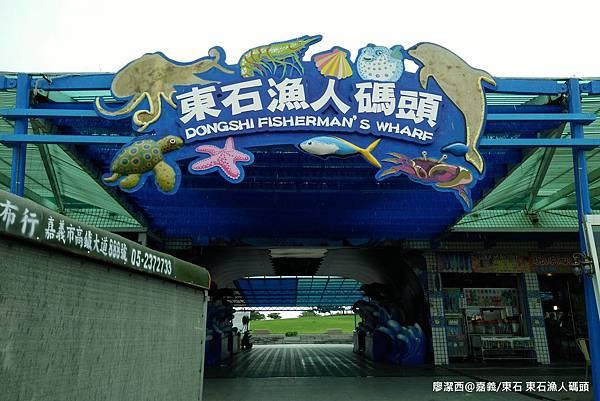 【嘉義/東石】前往東石漁人碼頭