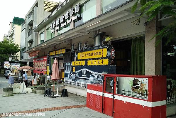 【嘉義市/東區】北門森鐵故事館