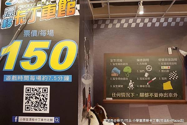 【新竹/竹北】小學堂漂移卡丁車(竹北6+Plaza店)