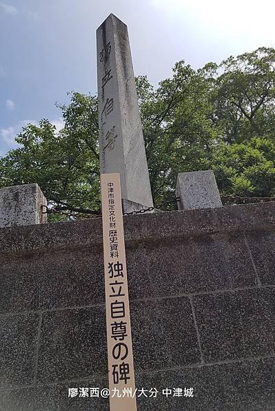2018/07 九州/大分 中津城