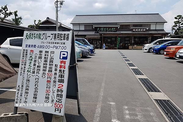 2018/07 九州/大分 豆田町