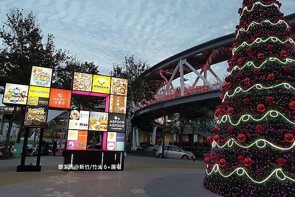 【新竹/竹北】6+Plaza