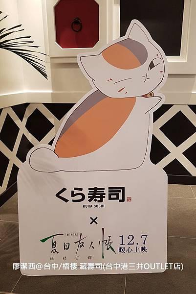 【台中/梧棲】藏壽司(台中港三井OUTLET店)