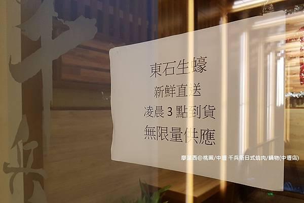 【桃園/中壢區】千兵衛日式燒肉/鍋物(中壢店)
