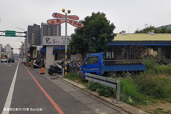 【新竹/竹東】包sir水餃