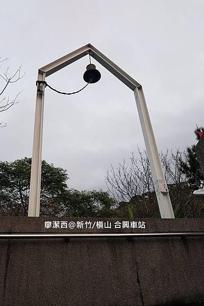 【新竹/橫山】合興車站