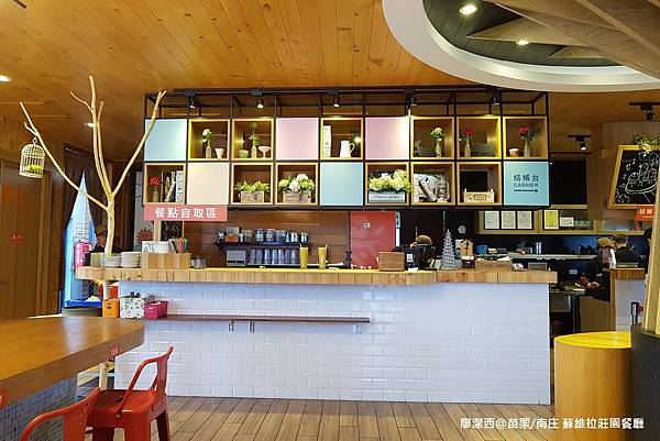 【苗栗/南庄】蘇維拉莊園餐廳