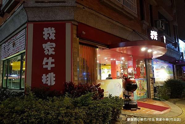 潔西麻的美食日記─【新竹/竹北】我家牛排(竹北店)