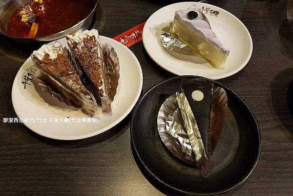 【新竹/竹北】千葉火鍋(竹北尊爵館)
