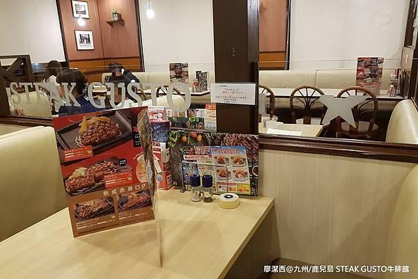 2018/07 九州/鹿兒島 Steak Gusto(ステーキガスト)