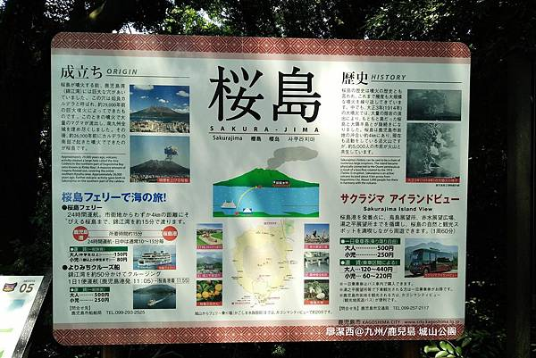2018/07 九州/鹿兒島 城山公園