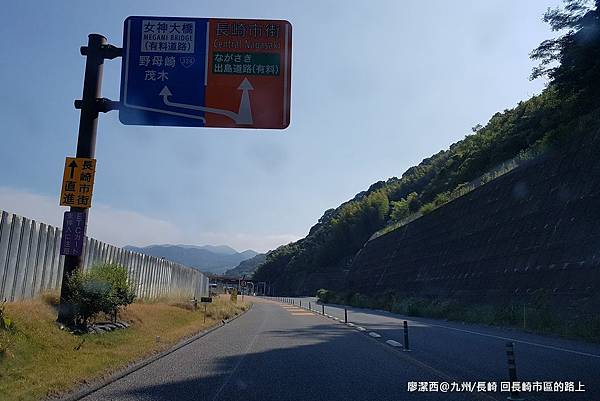 2018/07 九州/長崎 從佐世保回長崎市區的路上