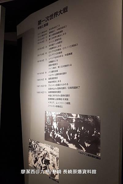 2018/07 九州/長崎 長崎原爆資料館