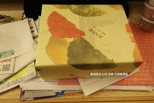 2018/07 九州/長崎 文明堂長崎蛋糕