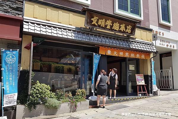 2018/07 九州/長崎 大浦天主堂前的街道