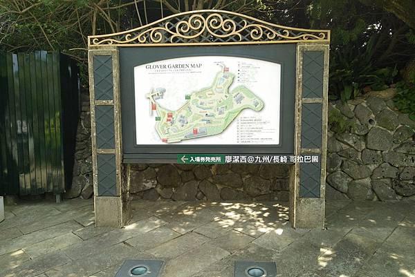 2018/07 九州/長崎 哥拉巴園