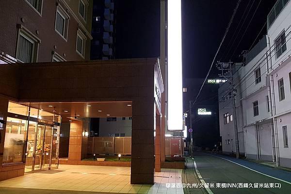 2018/07 九州/久留米 東橫INN(西鐵久留米站東口)