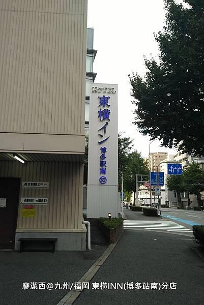 2018/07 九州/福岡 東橫INN(博多站南)分店