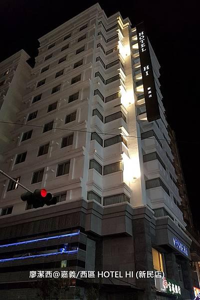 【嘉義/西區】HOTEL HI (新民店)
