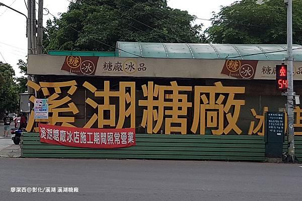 【彰化/溪湖】溪湖糖廠