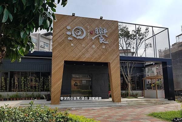 【苗栗/頭份】洄饗極の鍋物