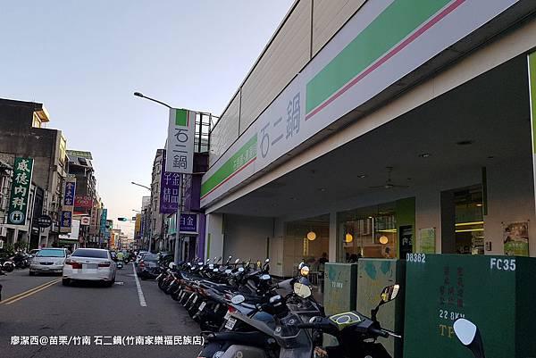【苗栗/竹南】石二鍋(竹南家樂福民族店)