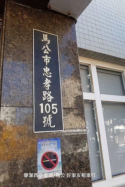 【澎湖/馬公】好澎友租車行