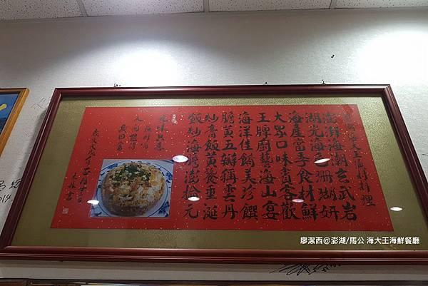 【澎湖/馬公】海大王海鮮餐廳