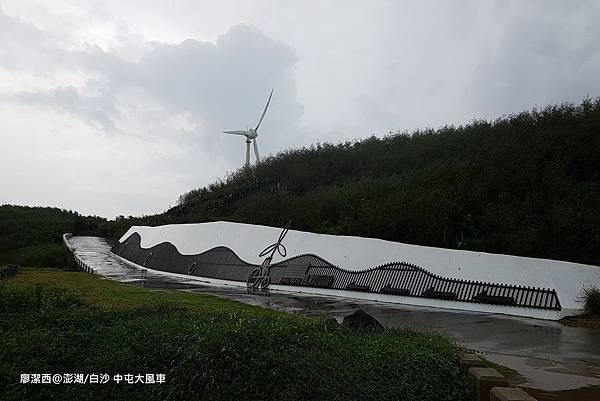 【澎湖/白沙】中屯大風車