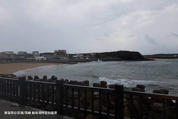【澎湖/西嶼】鯨魚洞附近的風景